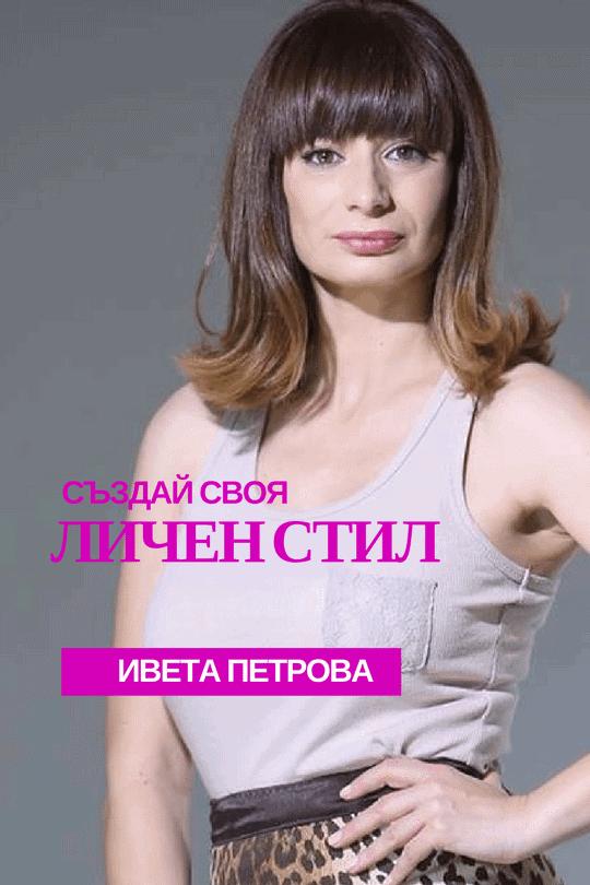 ИВЕТА