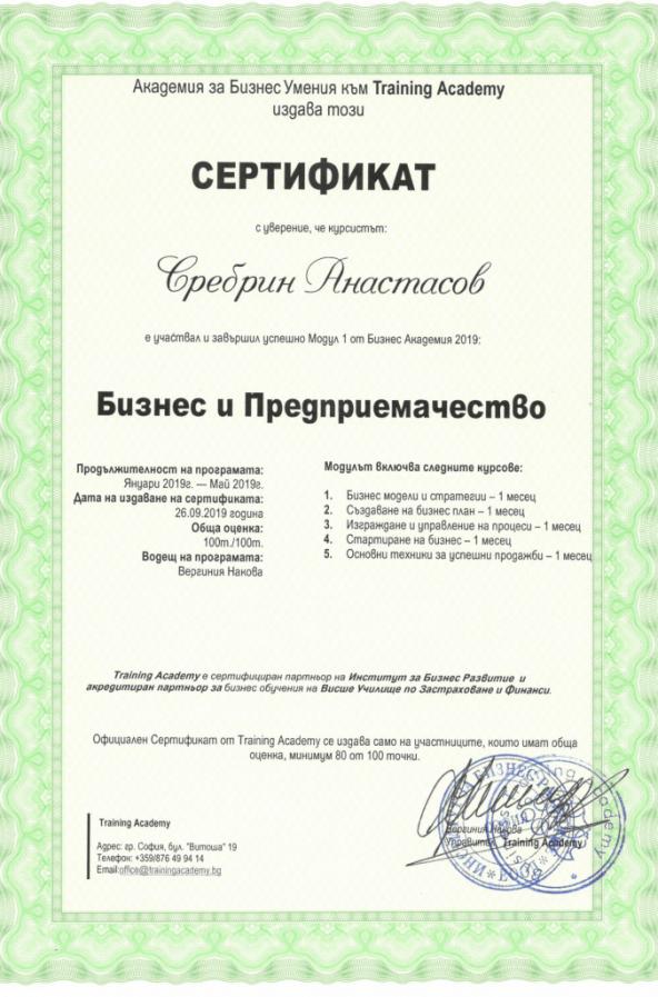 BA-certificate